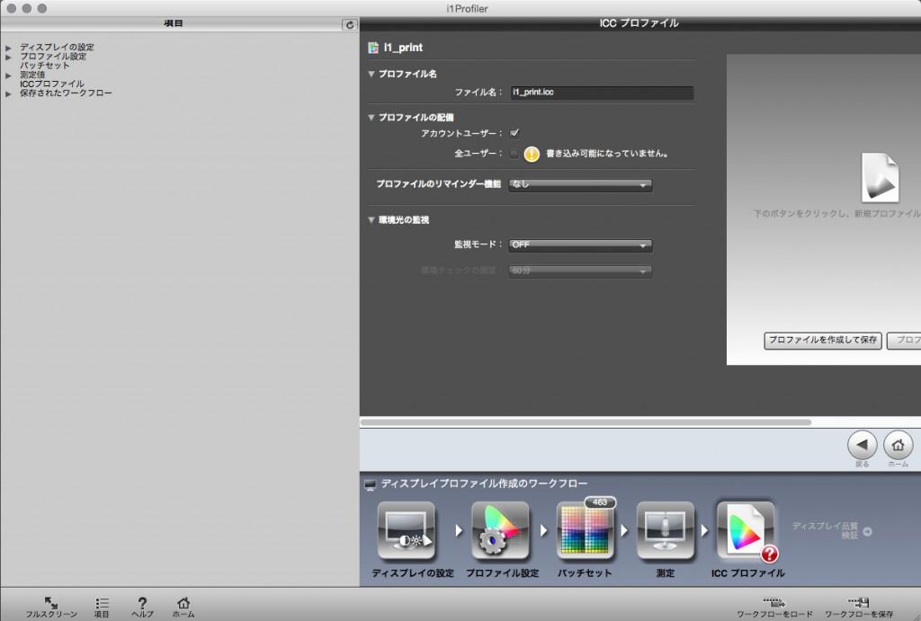 i1ProfilerScreenSnapz013