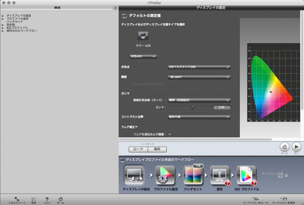i1ProfilerScreenSnapz014