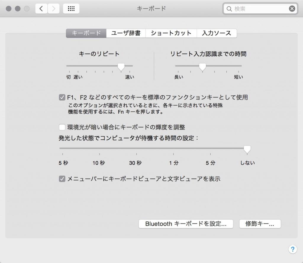 システム環境設定ScreenSnapz008