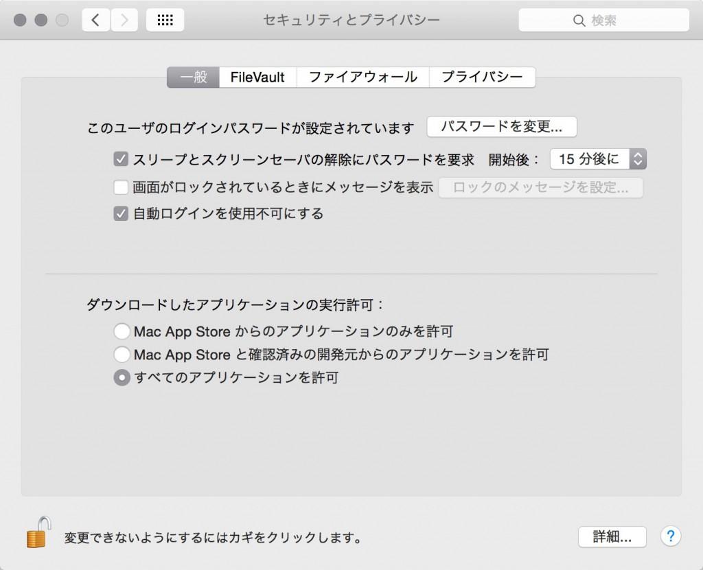 システム環境設定ScreenSnapz007
