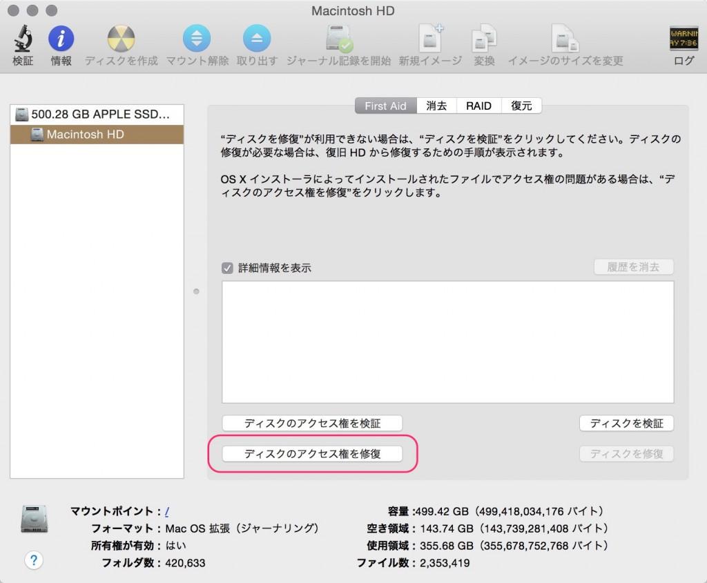 ディスクユーティリティScreenSnapz001