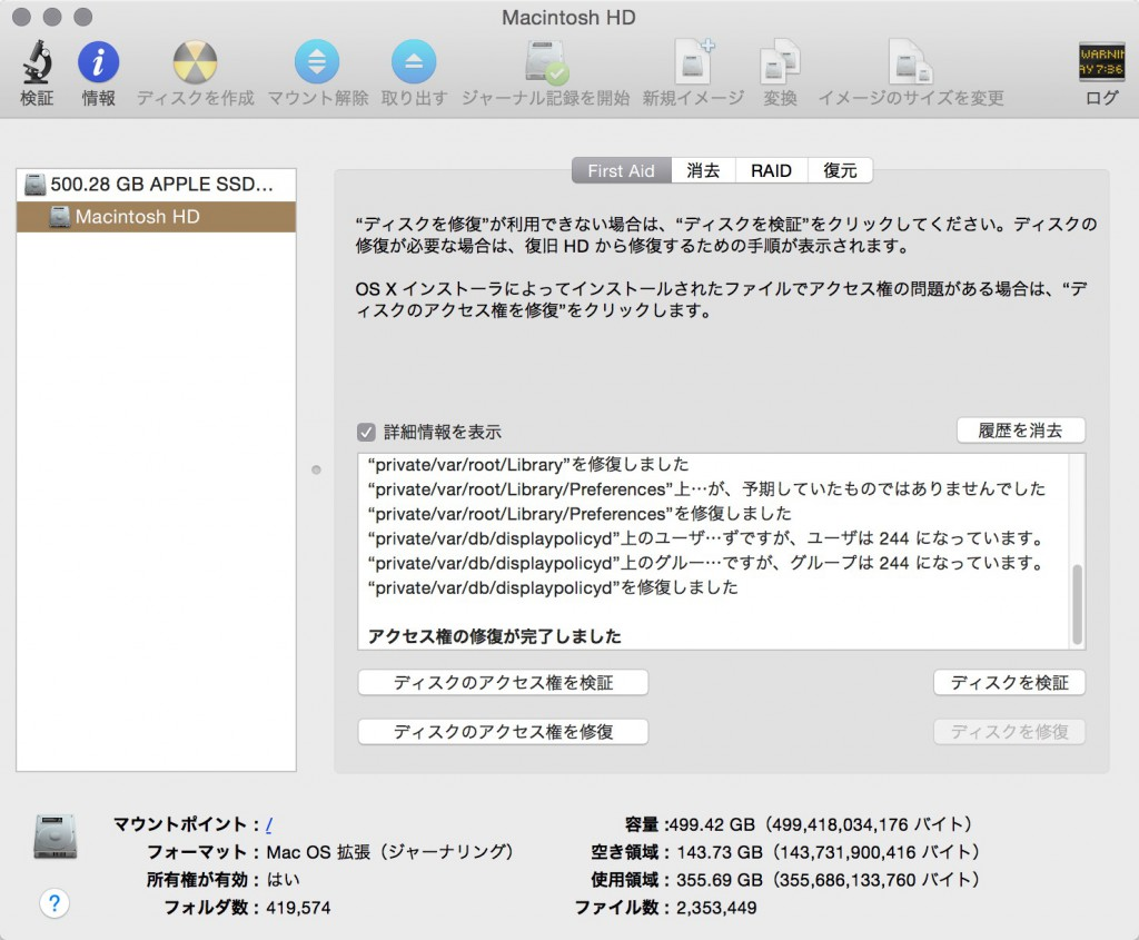 ディスクユーティリティScreenSnapz003