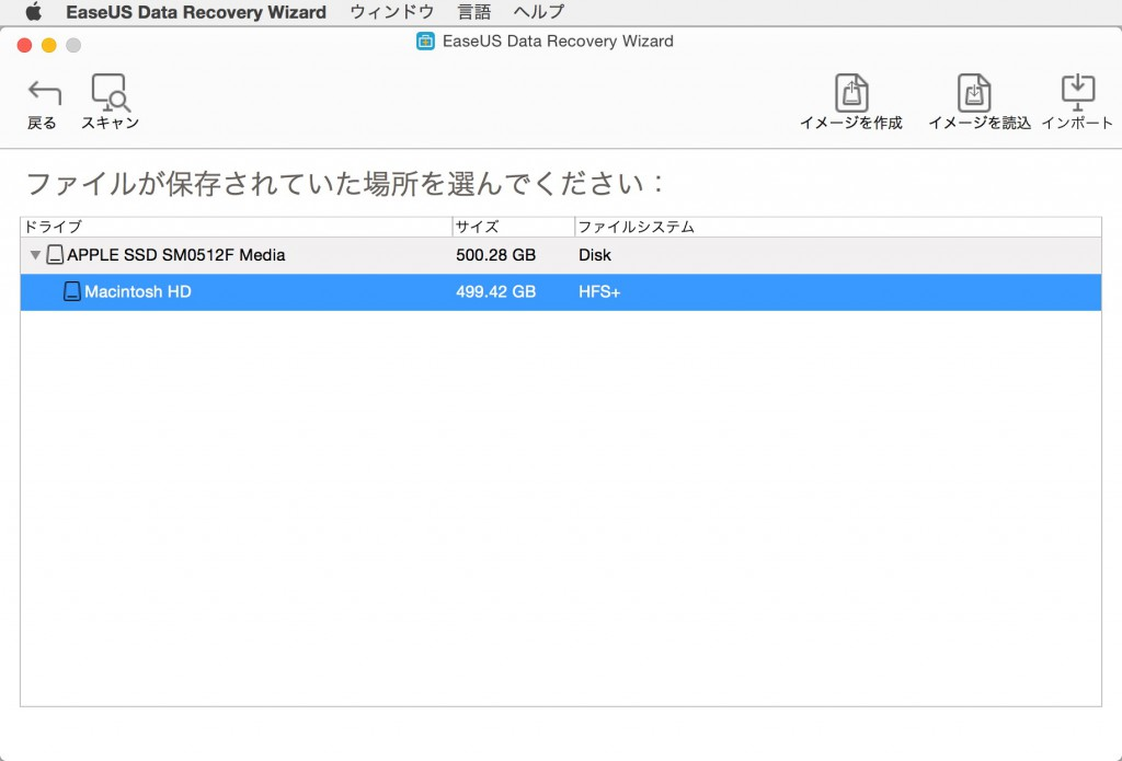 EaseUS Data Recovery WizardScreenSnapz001