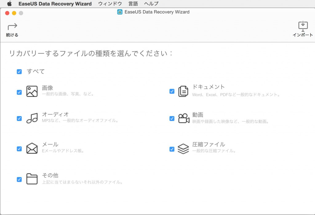 EaseUS Data Recovery WizardScreenSnapz002