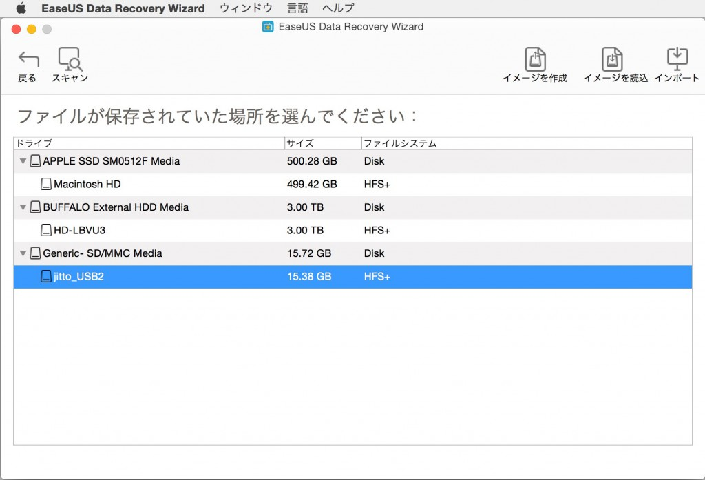 EaseUS Data Recovery WizardScreenSnapz003