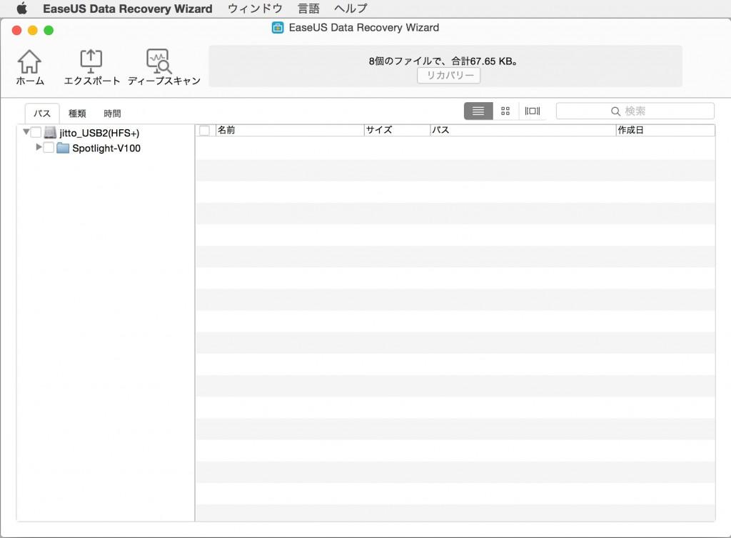 EaseUS Data Recovery WizardScreenSnapz005