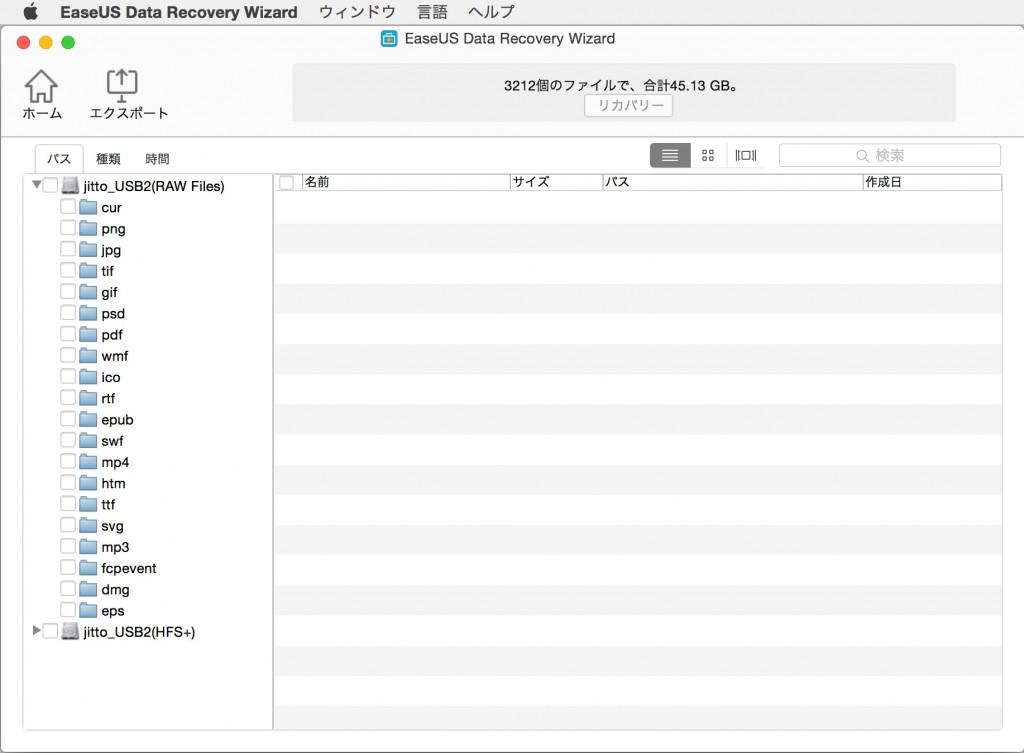EaseUS Data Recovery WizardScreenSnapz008