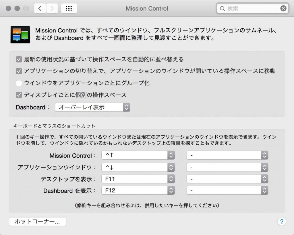 システム環境設定ScreenSnapz002
