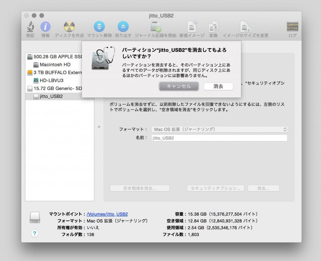 ディスクユーティリティScreenSnapz002