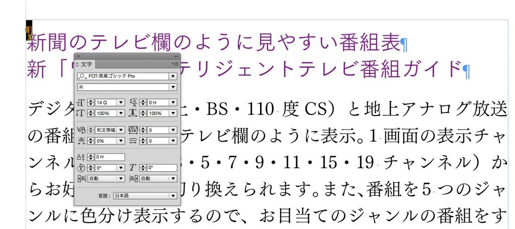 InDesign CCScreenSnapz011