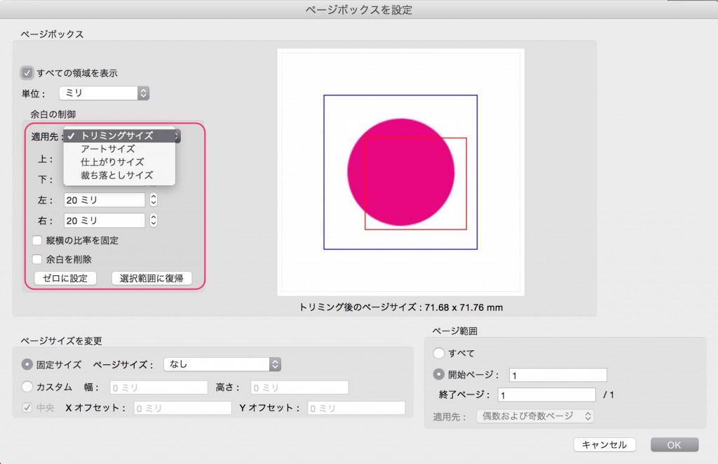 Acrobat_ProScreenSnapz004