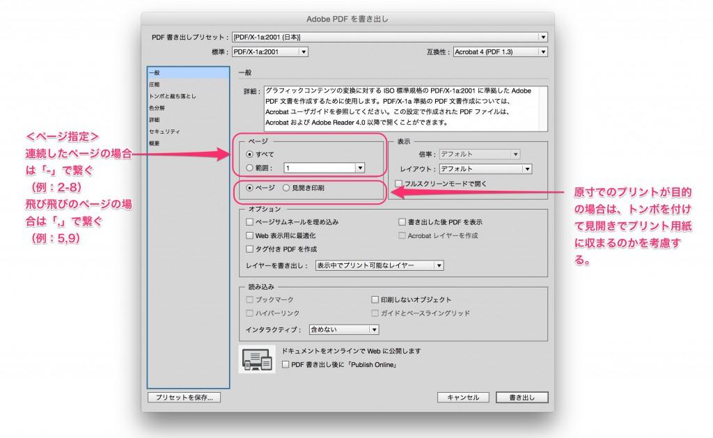 InDesign_CCScreenSnapz001