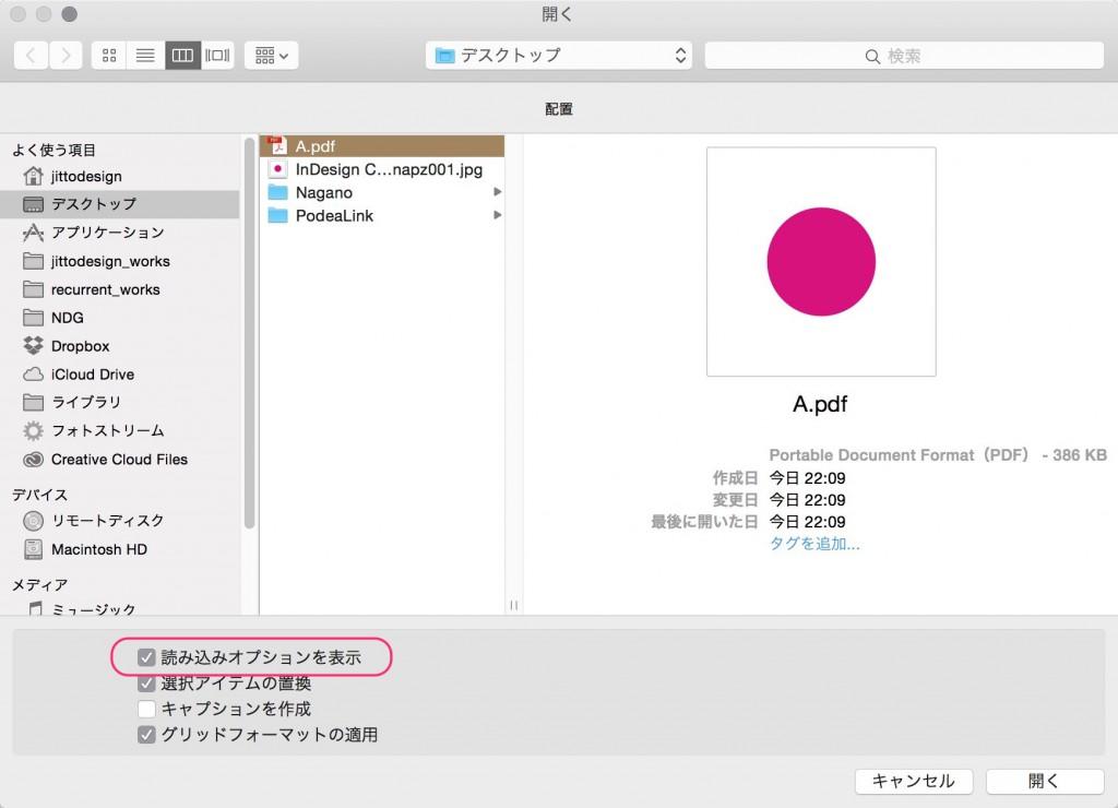 InDesign_CCScreenSnapz002