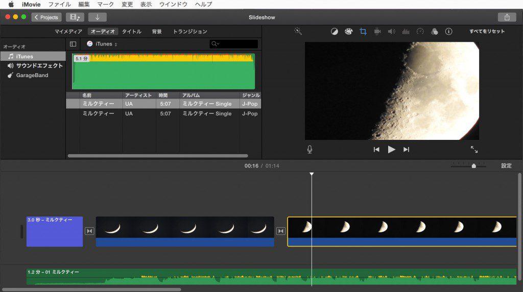 iMovieでスライドショーを作る