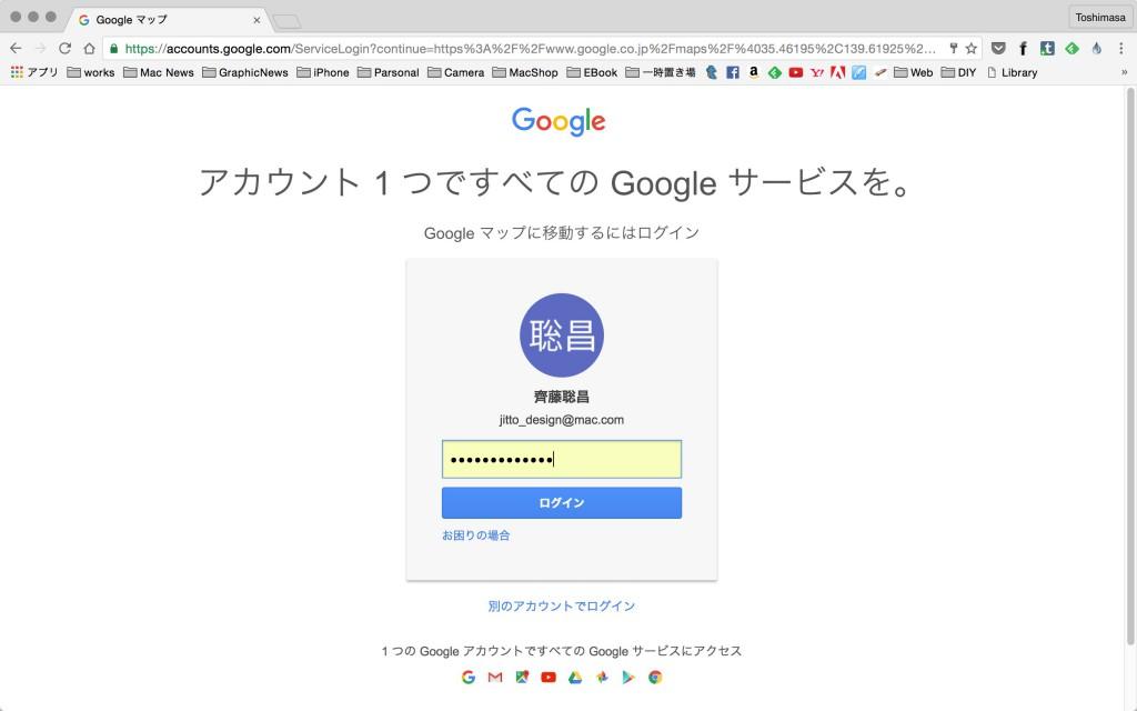 google-chromescreensnapz003