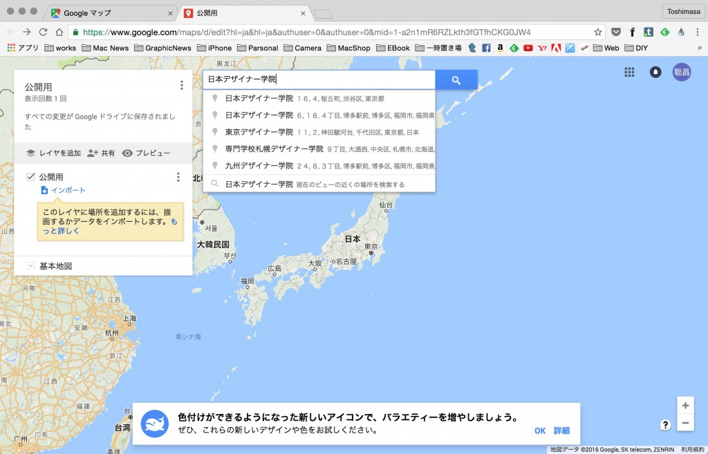 google-chromescreensnapz017