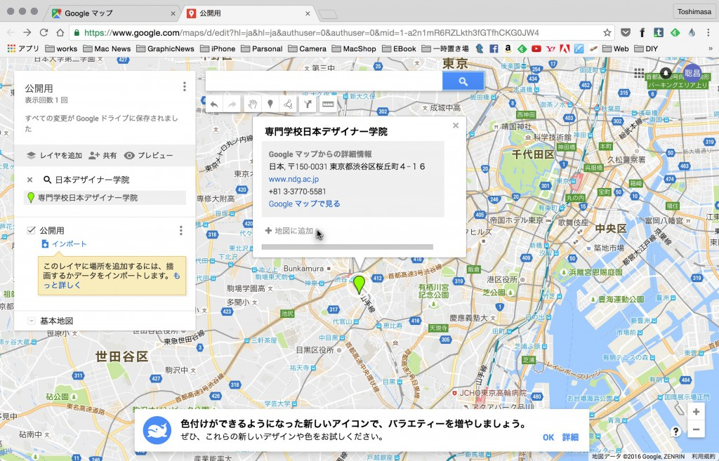 google-chromescreensnapz019