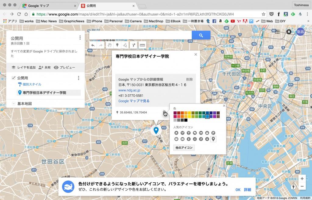 google-chromescreensnapz024