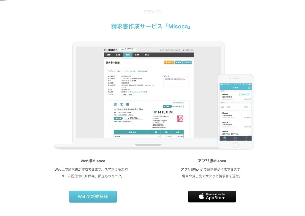 請求書などをブラウザやiPhoneで作成できる「Misoca」がフリーランスにオススメ