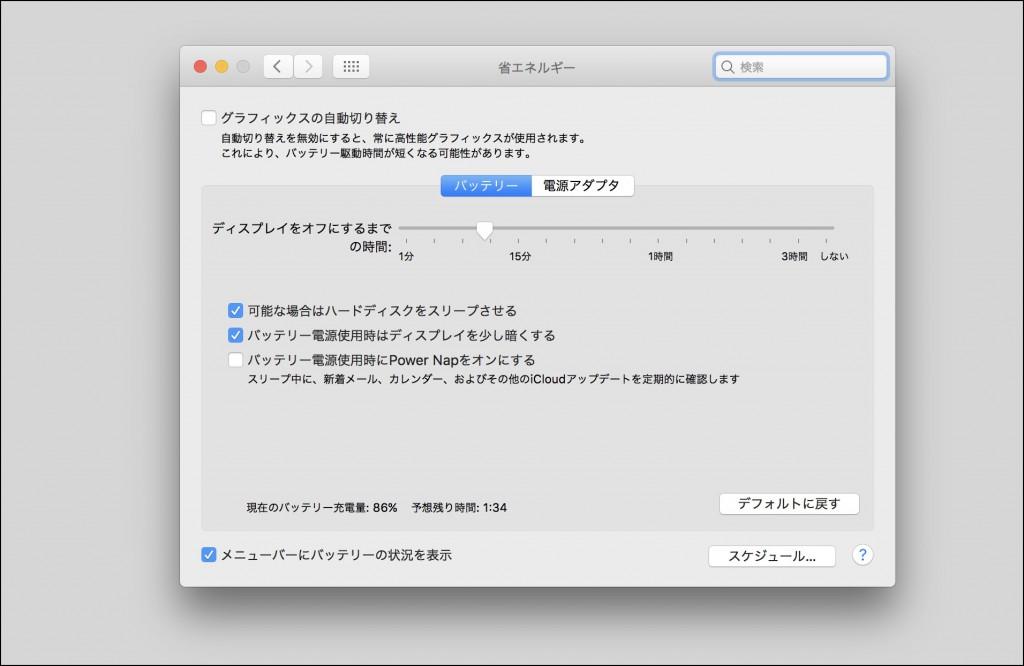 新型MacBook Pro(Late2016)の不具合まとめ