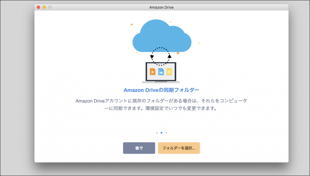 amazon-drivescreensnapz004