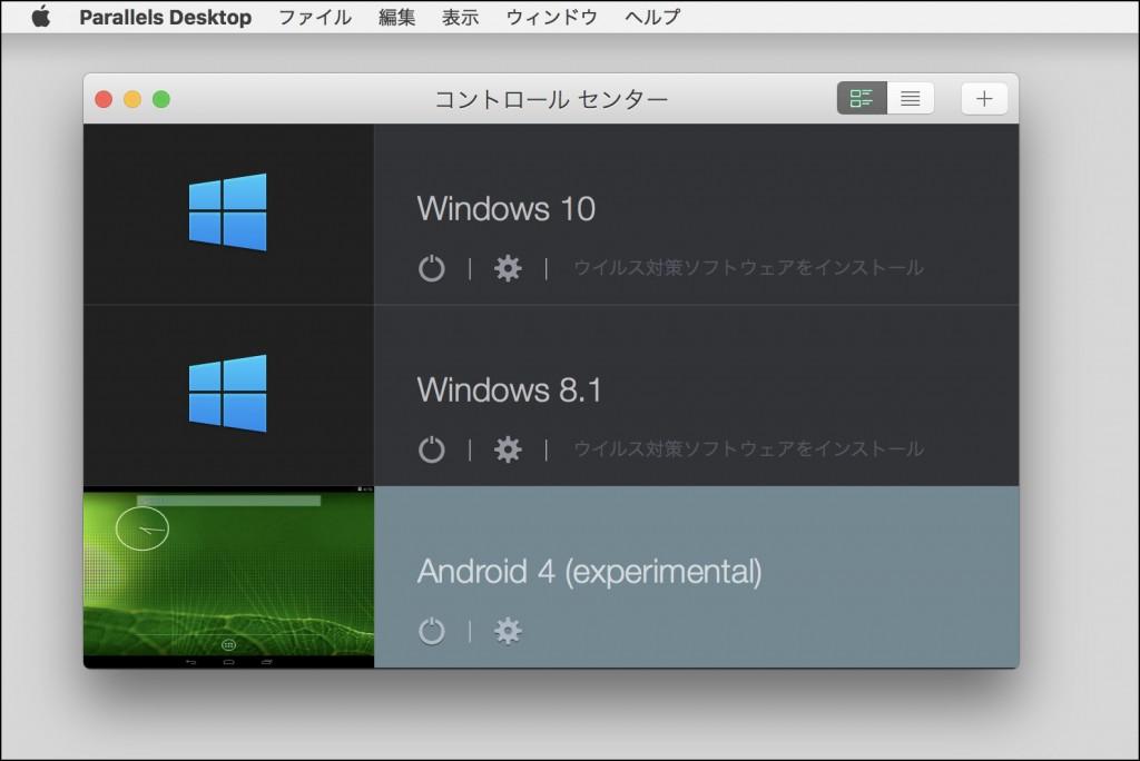 Parallels Desktop 12 for Macの無料アプライアンスでAndroidをインストールする