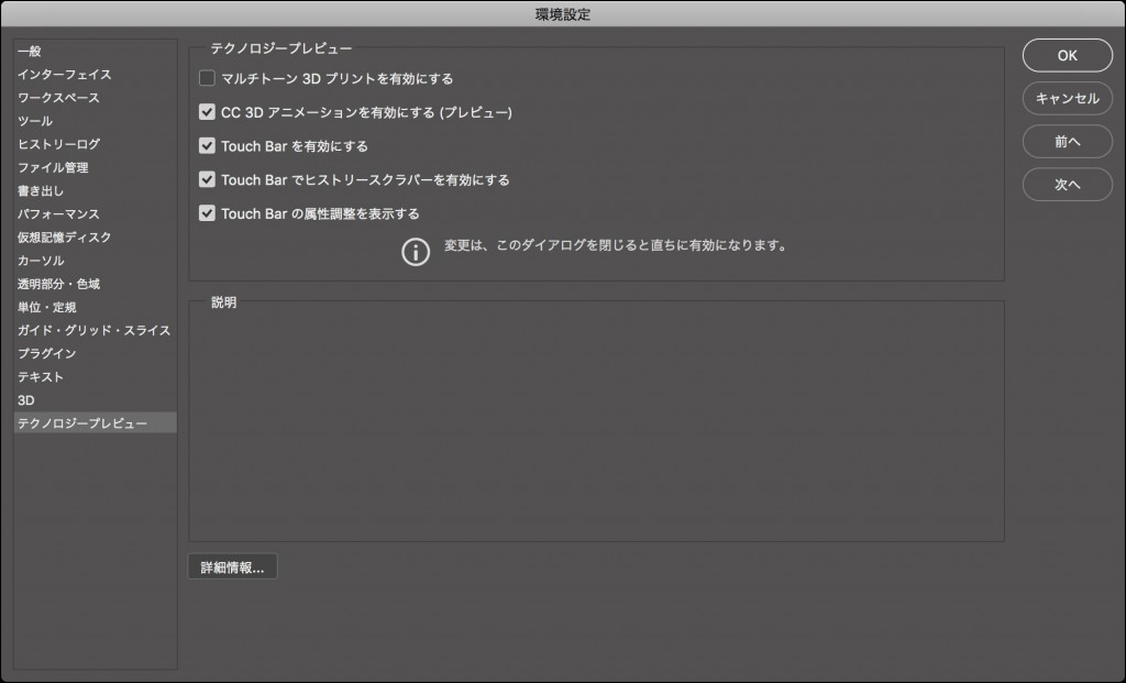 Photoshop CC 2017.0.1でMacBook ProのTouch Barをサポート
