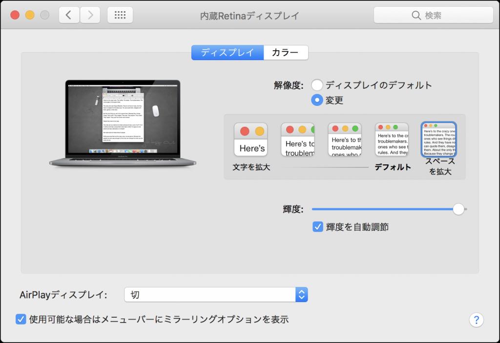 MacBook Pro(Late2016)はクリーンインストールで環境構築を