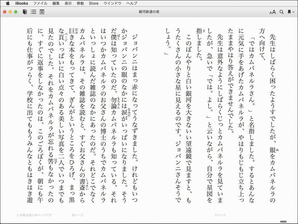 【InDesign CC 2017】リフローEPUBの作成 書き出し編