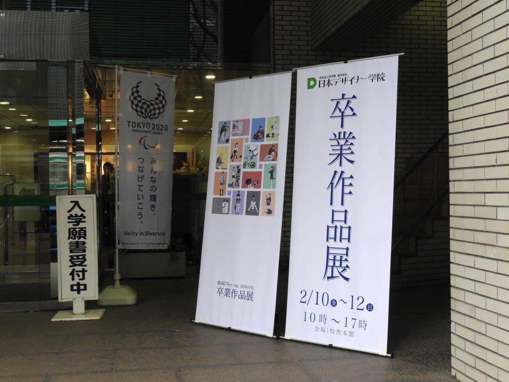 日本デザイナー学院「卒業作品展」に行ってきました