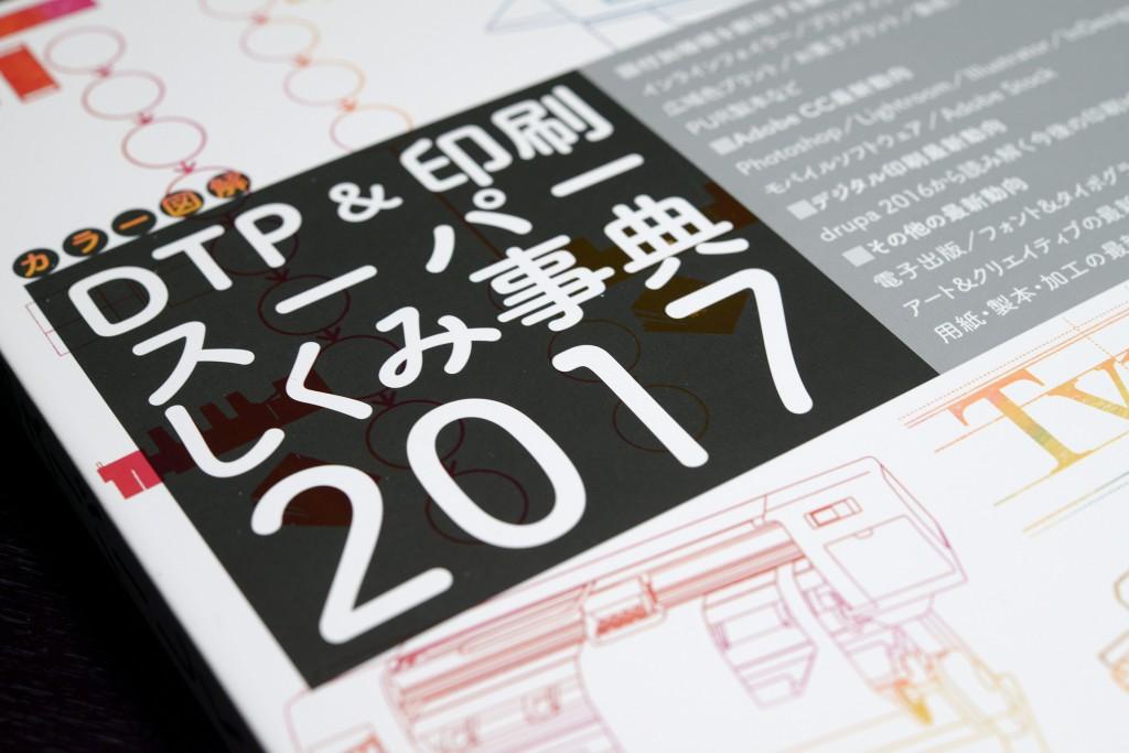 「カラー図解 DTP&印刷スーパーしくみ事典 2017」が発売されます