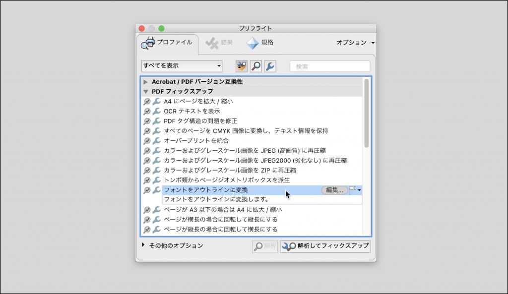 Macで数式が入力できるようにTEX環境を構築してみた 数式フォントのアウトライン化編