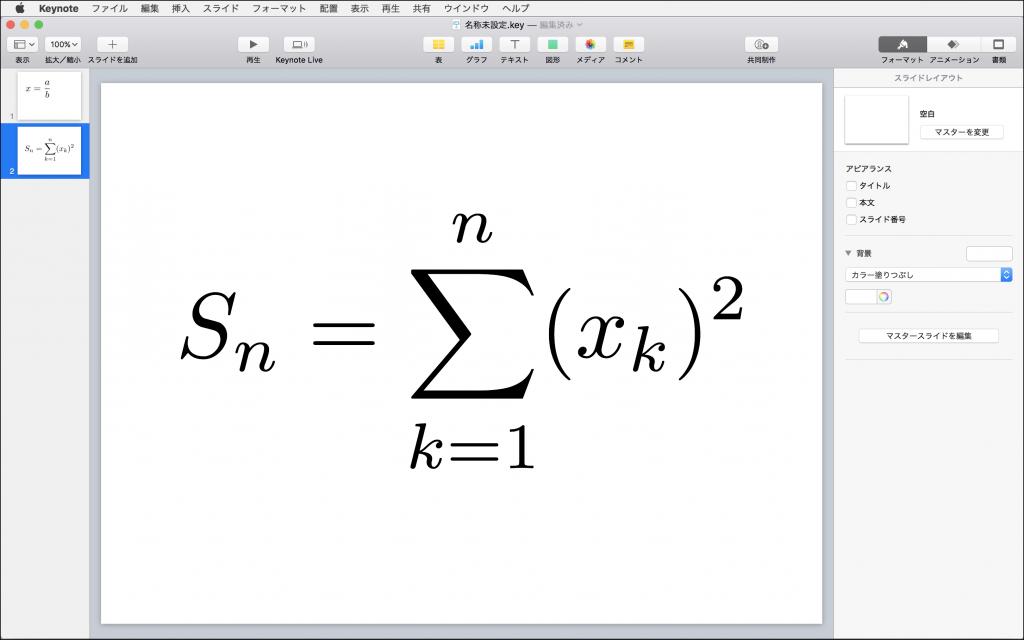 Macで数式が入力できるようにTeX環境を構築してみた 環境構築編