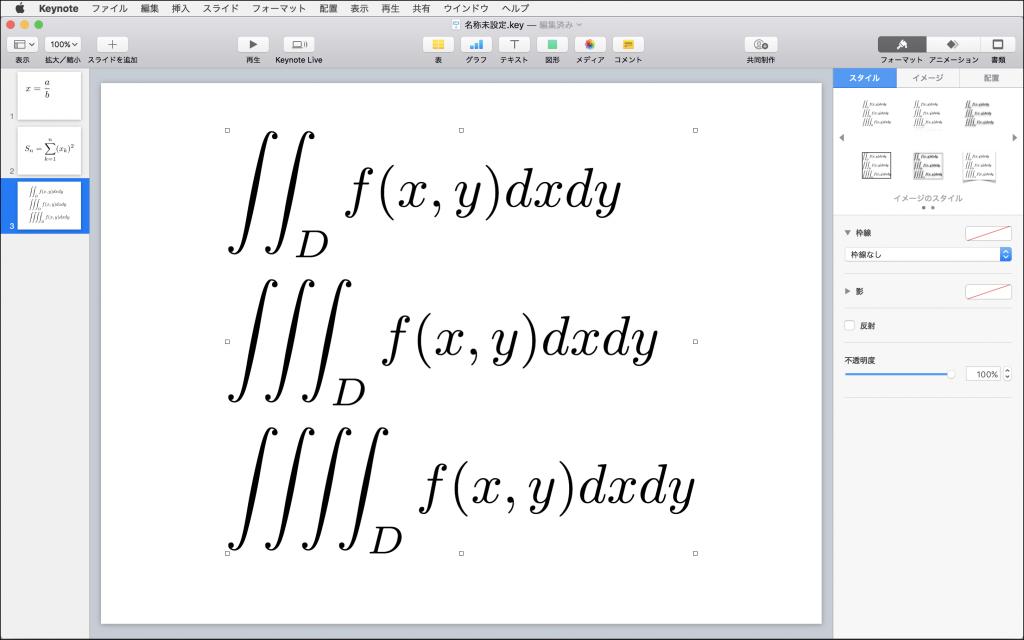 Macで数式が入力できるようにTEX環境を構築してみた 数式作成編