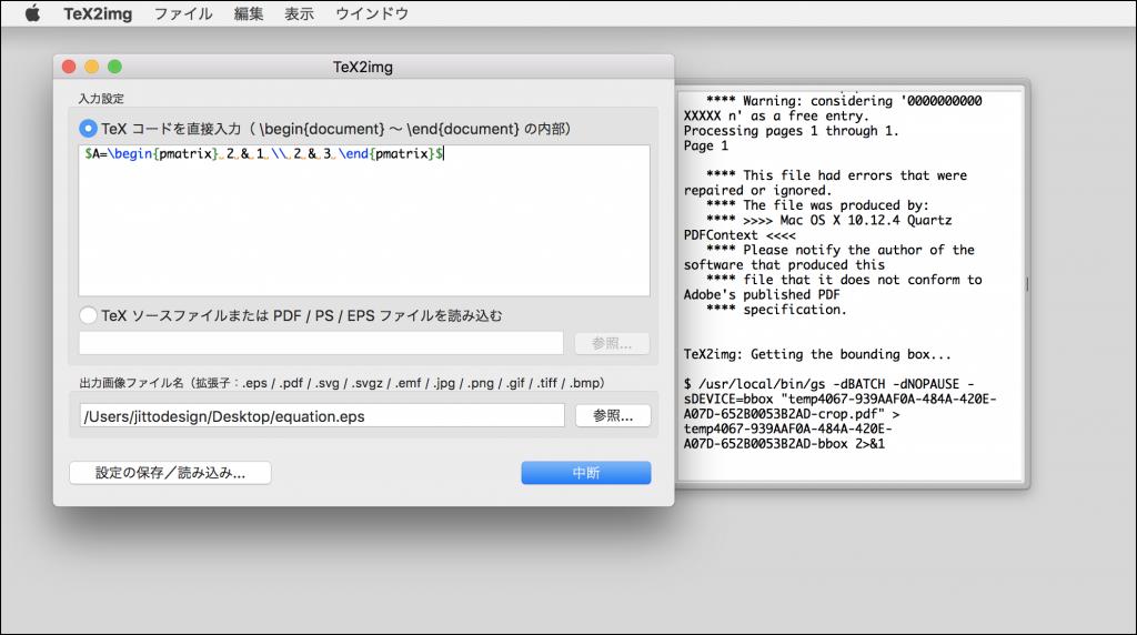 Macで数式が入力できるようにTEX環境を構築してみた TeX2img編