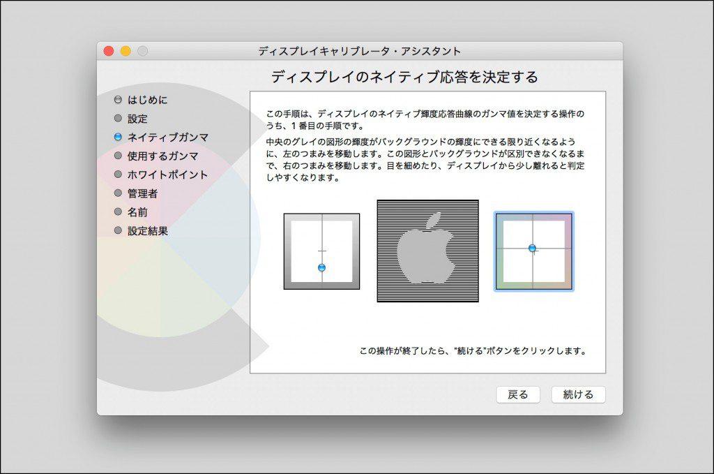 MacBook Pro 「ディスプレイキャリブレータ・アシスタント」
