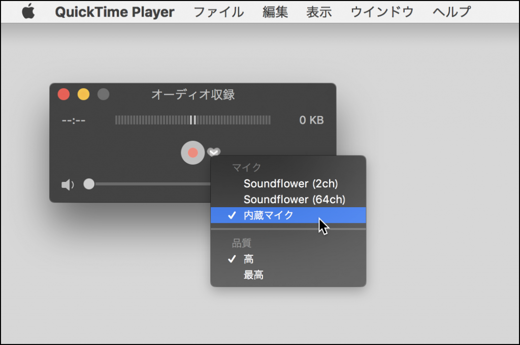 iPhoneの通話をMacで録音する方法