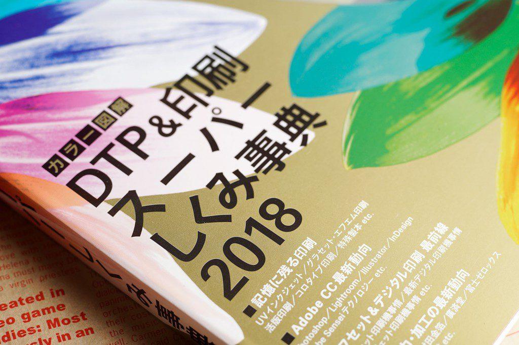 「カラー図解 DTP&印刷スーパーしくみ事典 2018」が発売されます