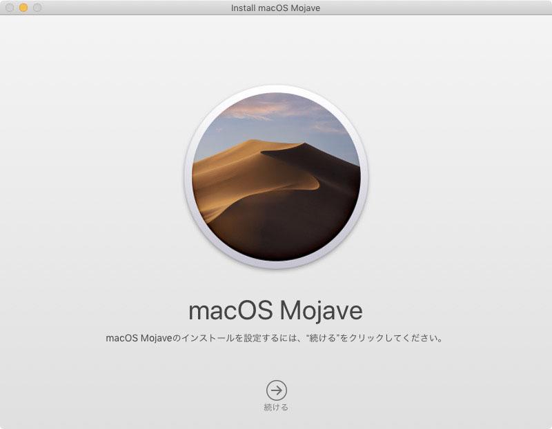 T2チップ搭載のMacBook Pro 2018でインストールUSBから起動する