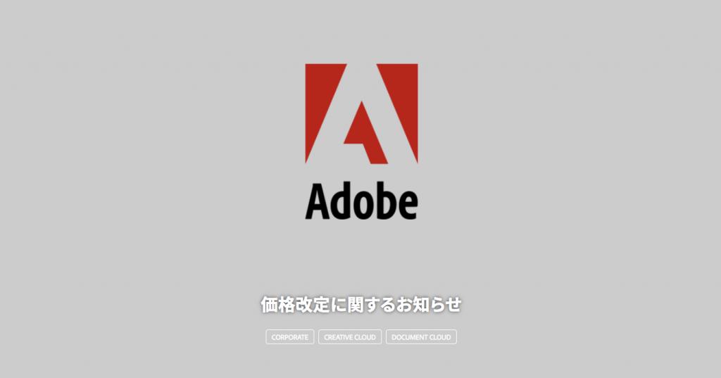 Adobe 価格改定を予告