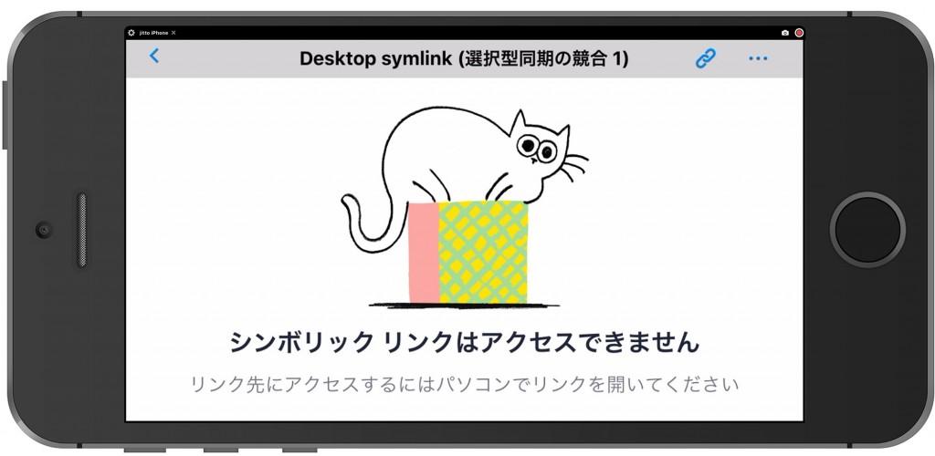 Dropboxの仕様変更後、Macデスクトップと書類フォルダの同期方法