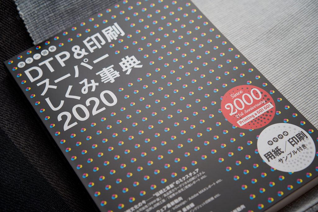 今年も「DTP&印刷スーパーしくみ事典 2020」に寄稿しました