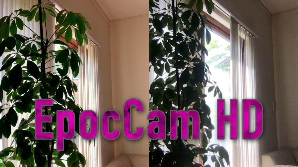 スマートフォンをPC/MacのWebカメラとして使える「EpocCam HD」