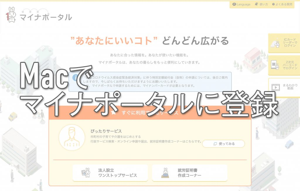 オンライン申請のためにマイナポータルに登録する –Mac編–