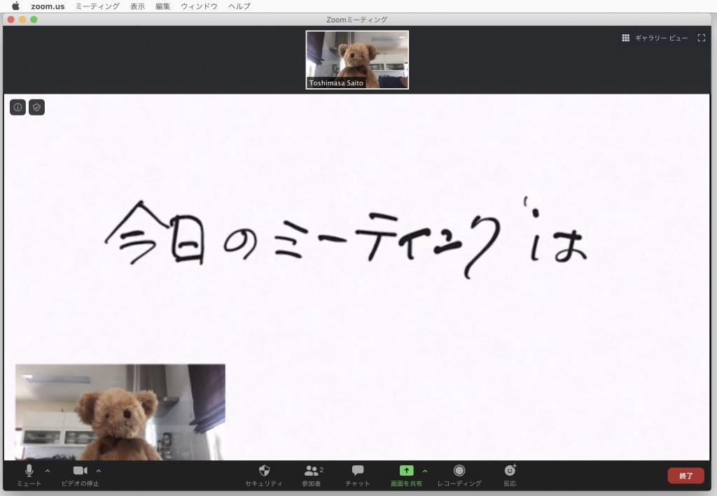 ZOOMミーティングにOBSを組み合わせてPIPを実現する(Mac編)