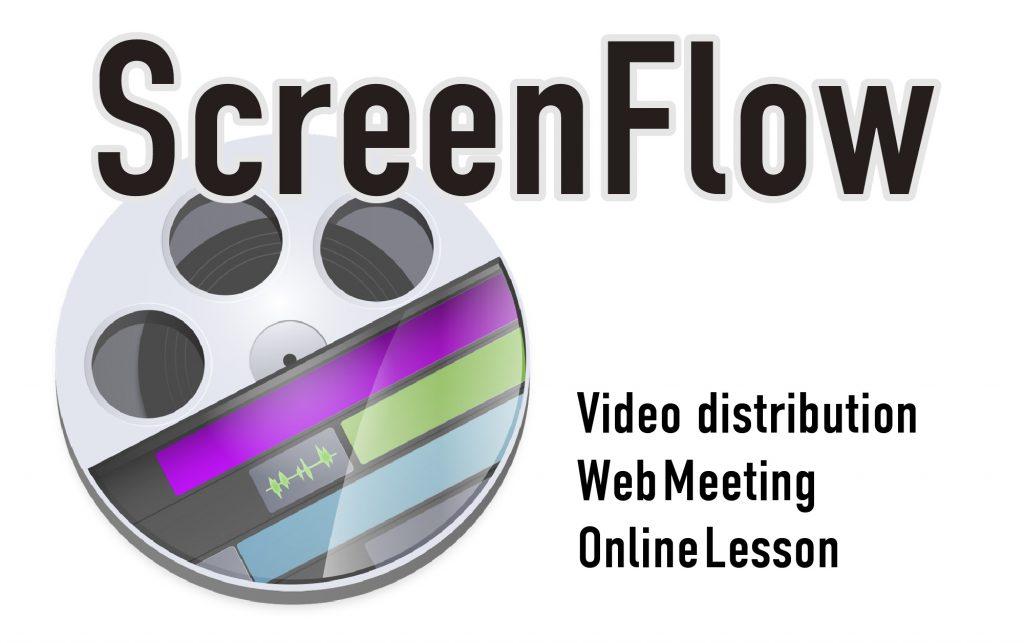 Mac操作の画面配信にはScreenFlowを使いましょう