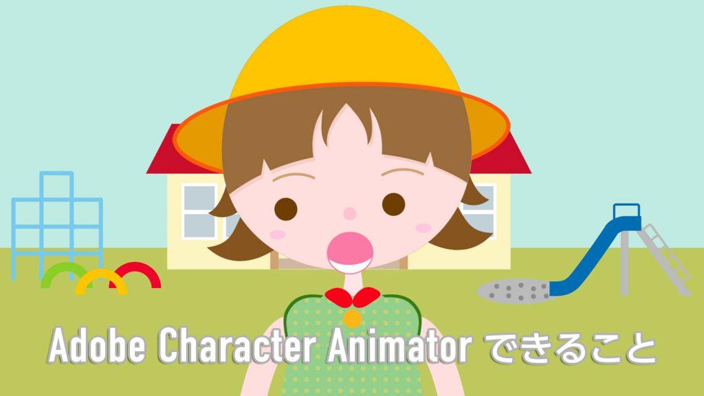 Adobe Character Animatorを始めてみる