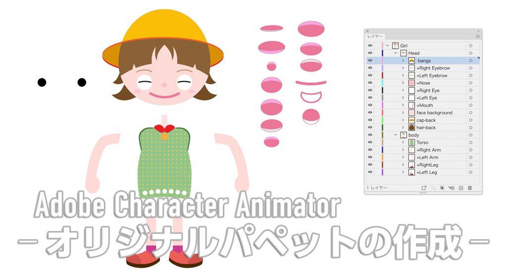 Adobe Character Animator パペットの作成