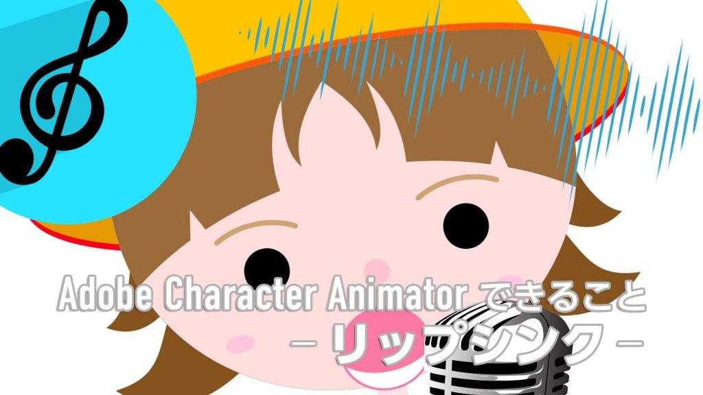 Adobe Character Animator リップシンク