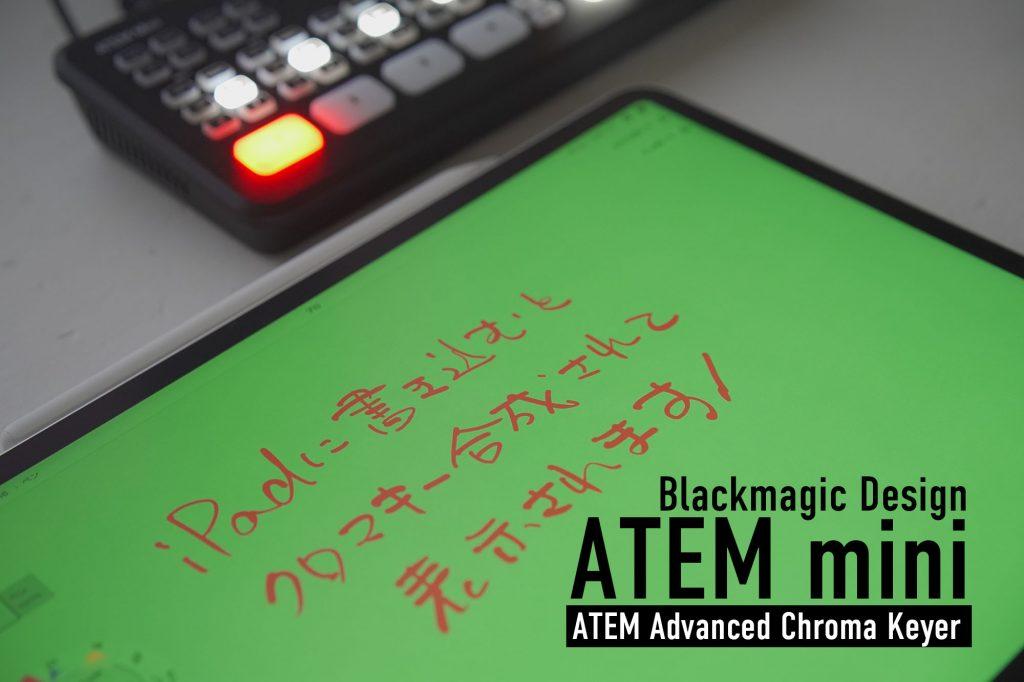 ZOOMなどの画面にATEM miniとiPadでリアルタイムに書き込む